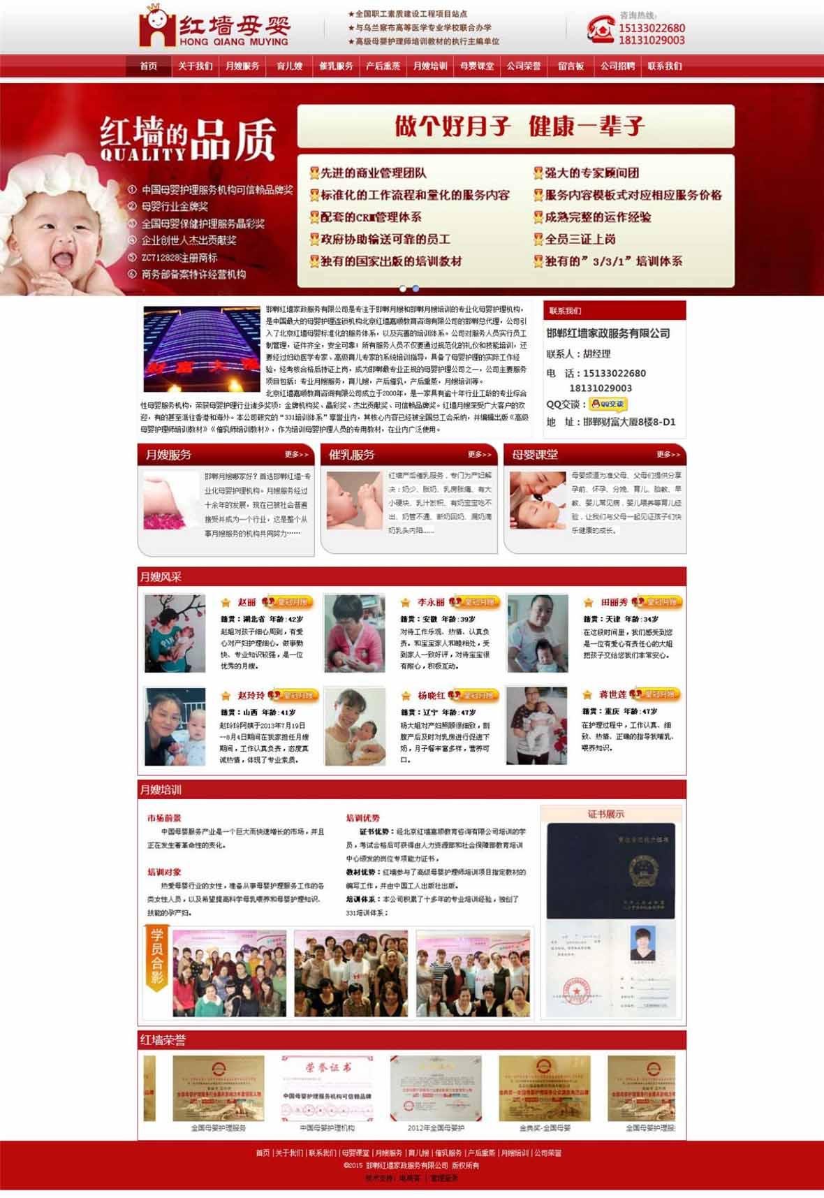 邯郸红墙月嫂.jpg