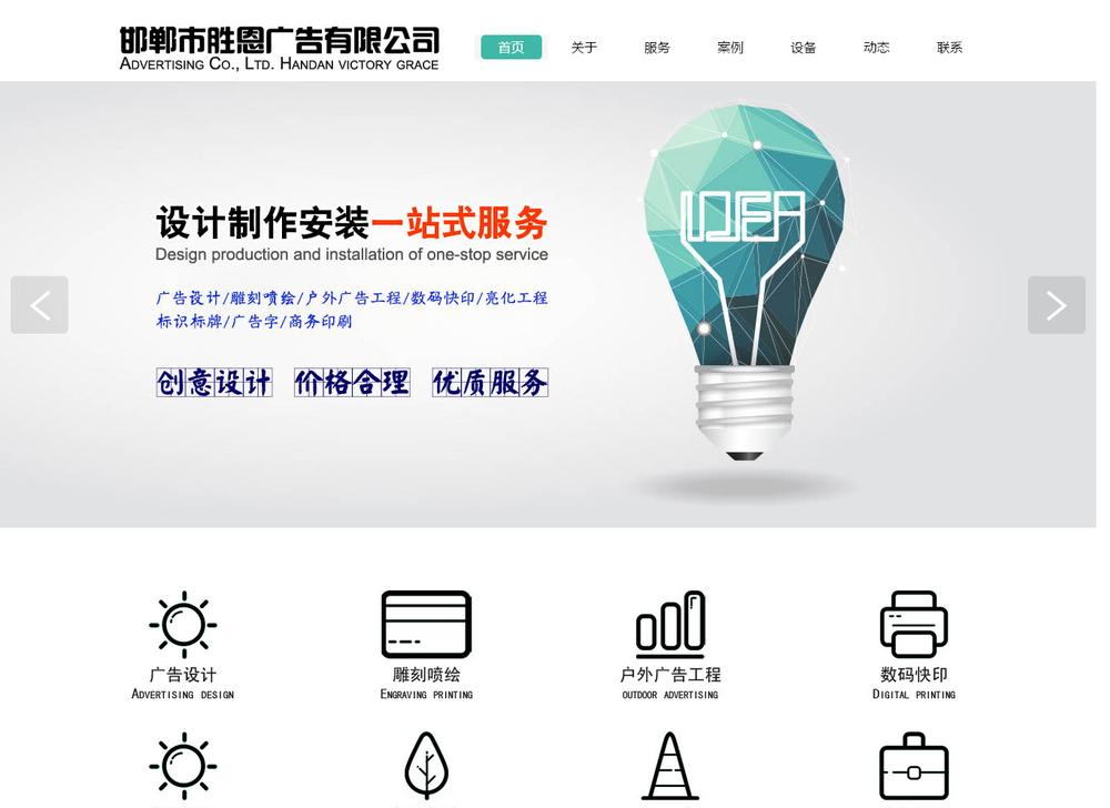 邯郸市胜恩广告有限公司
