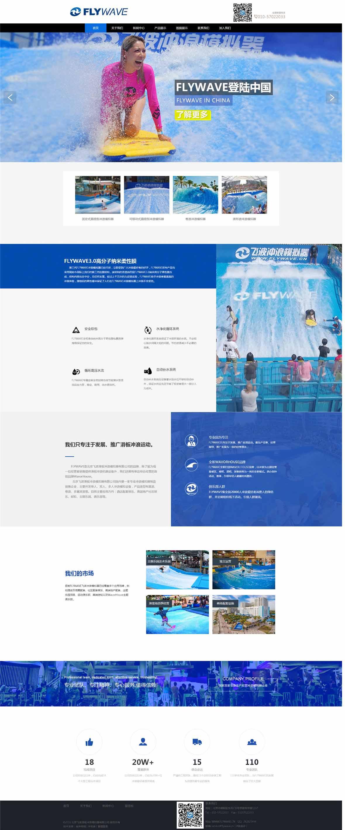 北京飞波滑板冲浪模拟器有限公司.jpg