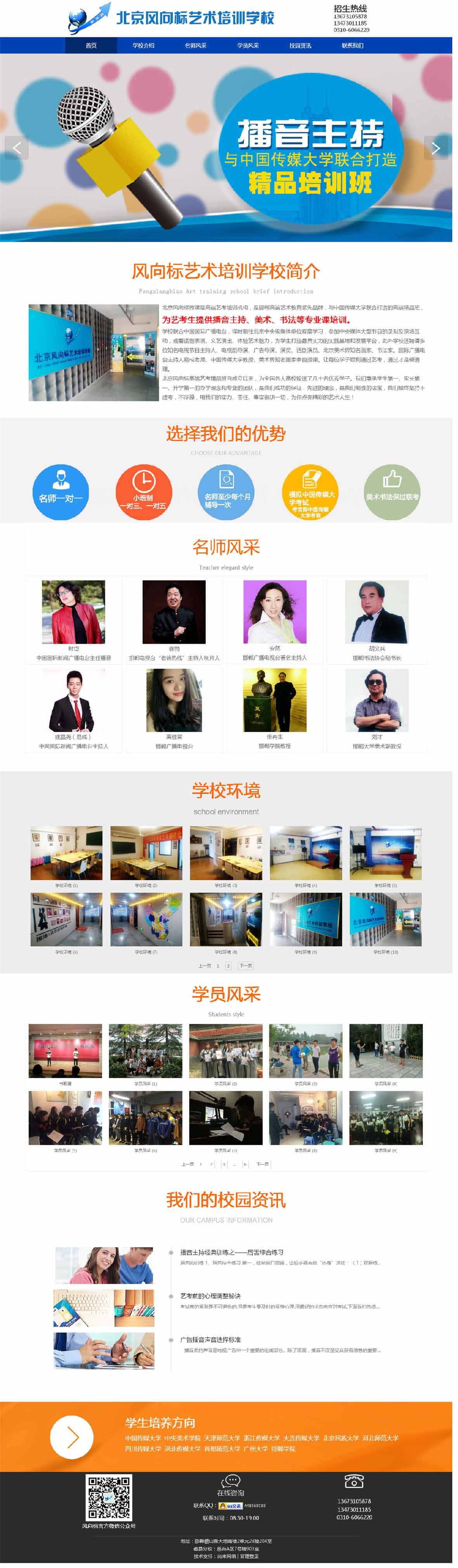 北京风向标艺术培训学校.jpg